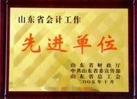 先(xian)進單位