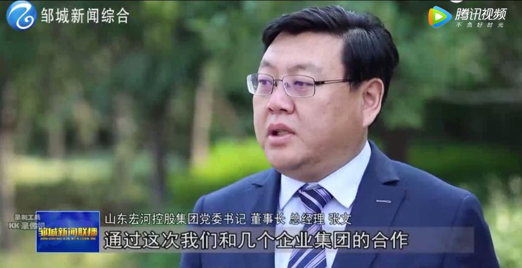 宏河控股集團簽約(yue)儀(yi)式及企業發展座談(tan)會